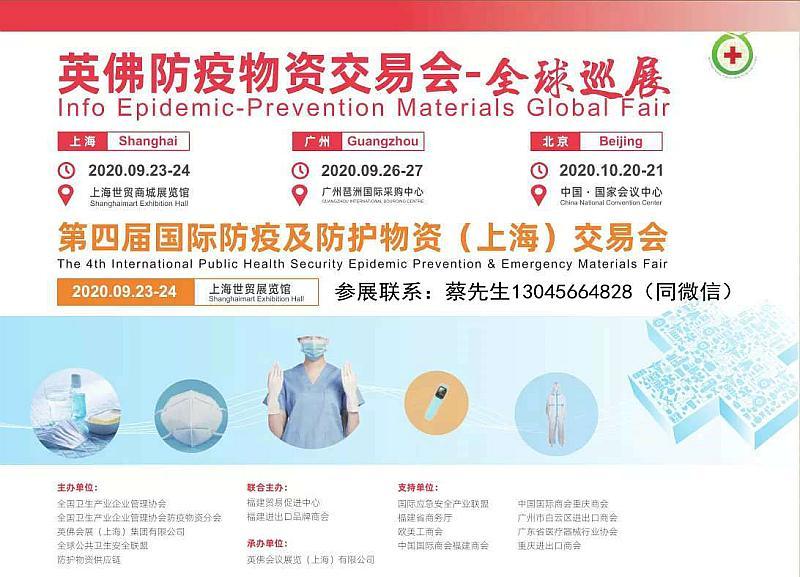 2020第四届英佛防疫物资交易会-上海站