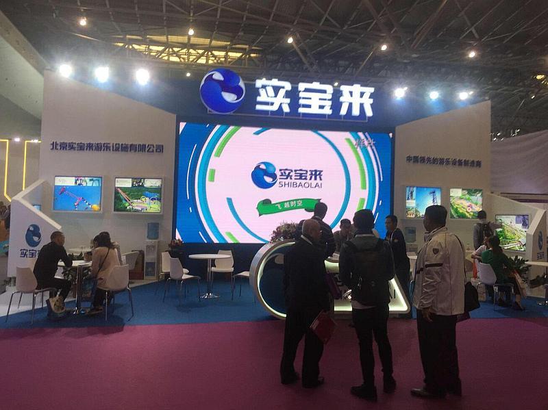 2021上海国际游乐设备展览会