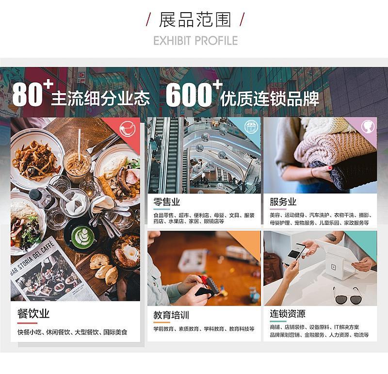 2021河南特许经营品牌加盟展会_郑州连锁加盟展览会