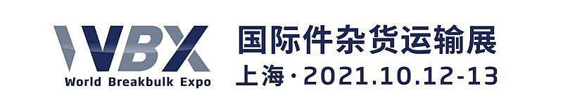2021国际件杂货运输展(WBX)邀请函