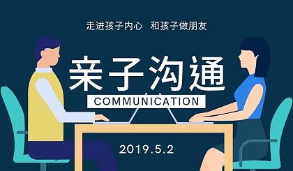 互动吧-《2019暑期陕西省首届家庭教育讲师研修班》(西安站)