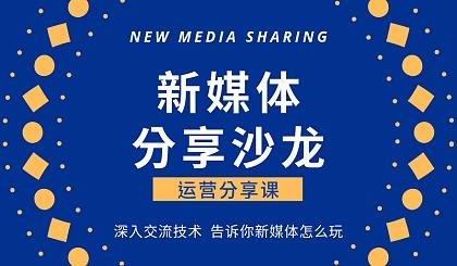 互动吧-【疫情期间上海政府补贴】新媒体运营及办公软件可享受全额补贴!80个课时免费学