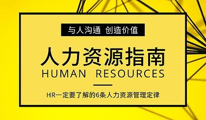 互动吧-如何建立企业的胜任力模型(北京,8月11日)