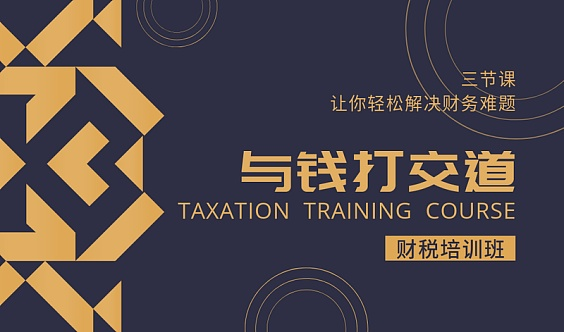 必听!12月25-26日 昌平 《2019年终税务风险控制三部曲》