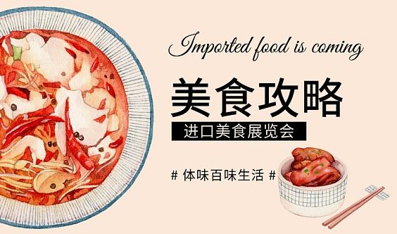 2020第三届上海国际冰淇淋及冷冻食品产业博览会