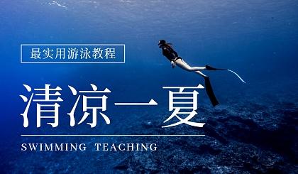 互动吧-滨江游泳培训互动教学,篮球夏令营