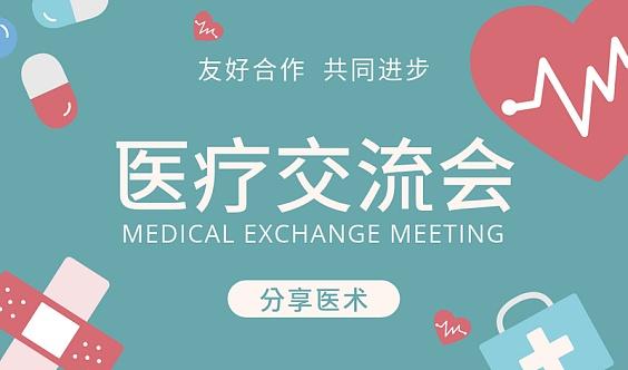 2020年(北京)健康医疗技术设备博览会与您京城相约