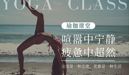 互动吧-F●梵瑜伽  周卡1元抢购(一周五次)