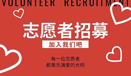互动吧-【百姓好口碑】系列公益活动招募志愿者