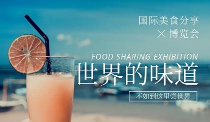 互动吧-2020上海餐饮连锁加盟与特许经营展览会
