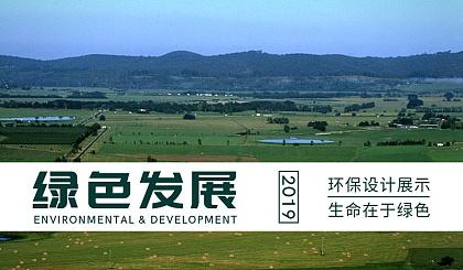 互动吧-2019第七届广州国际物联网展览会
