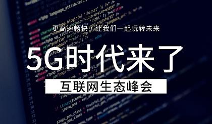 互动吧-2020上海物联网展览会