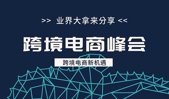 2020上海国际跨境电商及供应链产业博览会