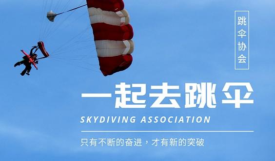 2019深圳国际航空运动用品与器材展览会