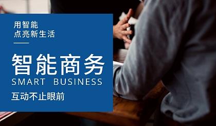 互动吧-2020南京智能家居@智能家居展览会