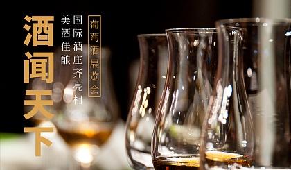 互动吧-酒庄庄主带大家品鉴新旧世界葡萄酒