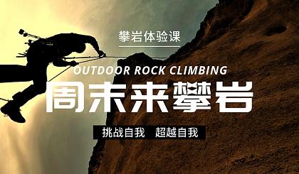 互动吧-周日@室内攀岩 | 出发北京**场馆 决战高空时刻 体验超级快感!