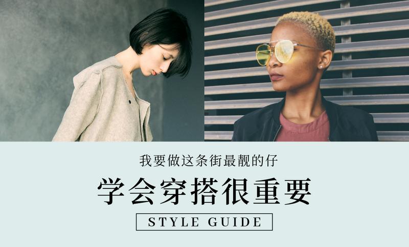 女性形象密码课程 妆容+发型+服装搭配+衣橱管理(南京每月4-5场课程)