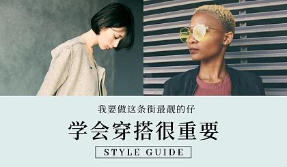 互动吧-女性形象密码课程 妆容+发型+服装搭配+衣橱管理(南京每月4-5场课程)