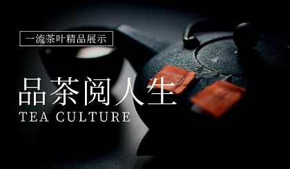 互动吧-第十九届北京国际有机食品与绿色食品展览会