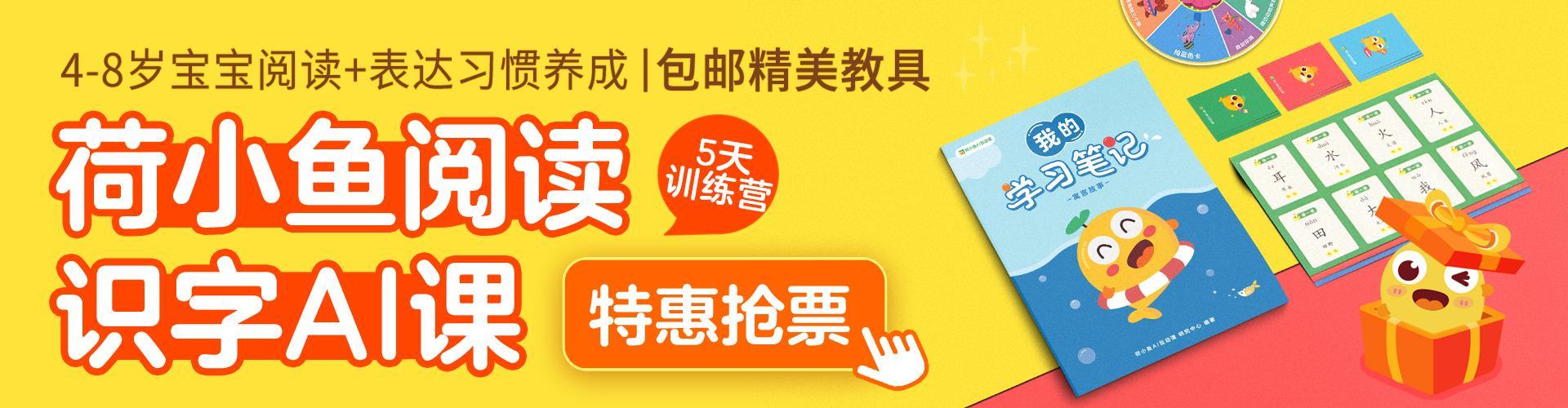 【9.9元抢】荷小鱼语文|价值199元《荷小鱼5天阅读识字训练营》(含配套教具)
