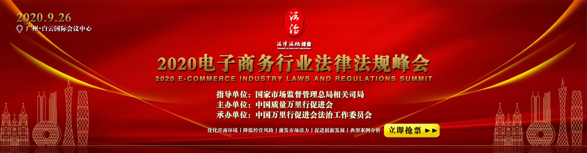 2020电子商务行业法律法规峰会