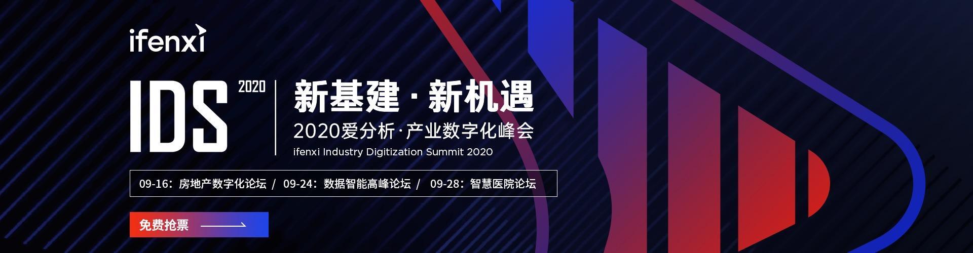 2020中国产业数字化峰会