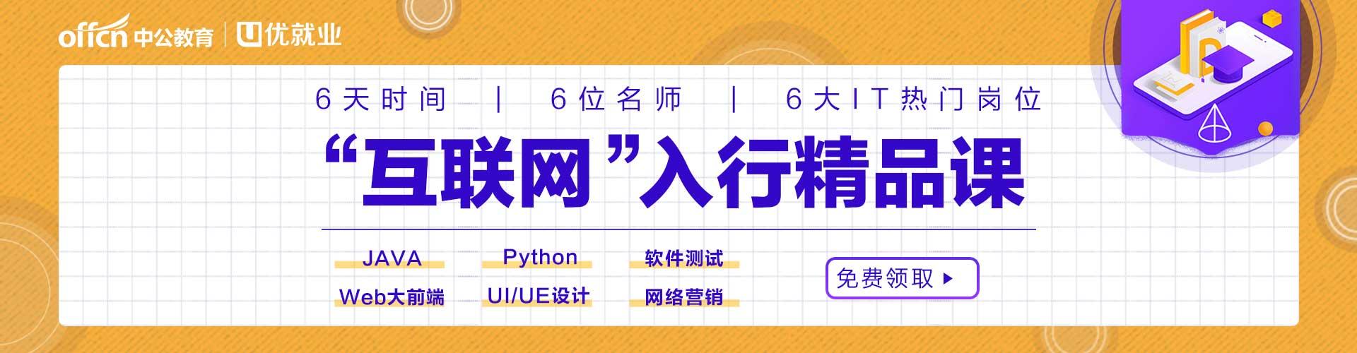 """【中公教育】""""互联网""""入行必修课"""