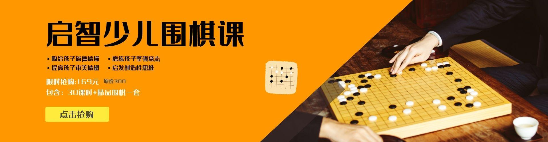 启智少儿围棋课30节+大礼包(棋子棋盘,入门教材)