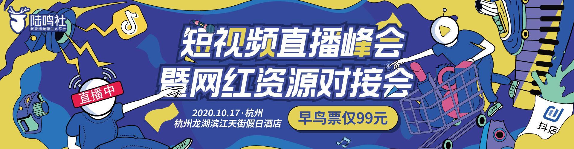 10.17杭州短视频直播峰会暨网红资源对接会