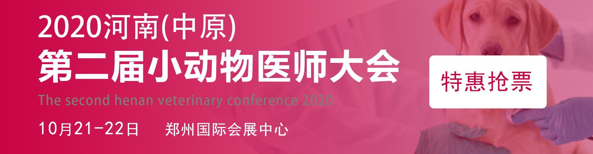 2020河南中原第二届小动物医师大会专业医师讲座