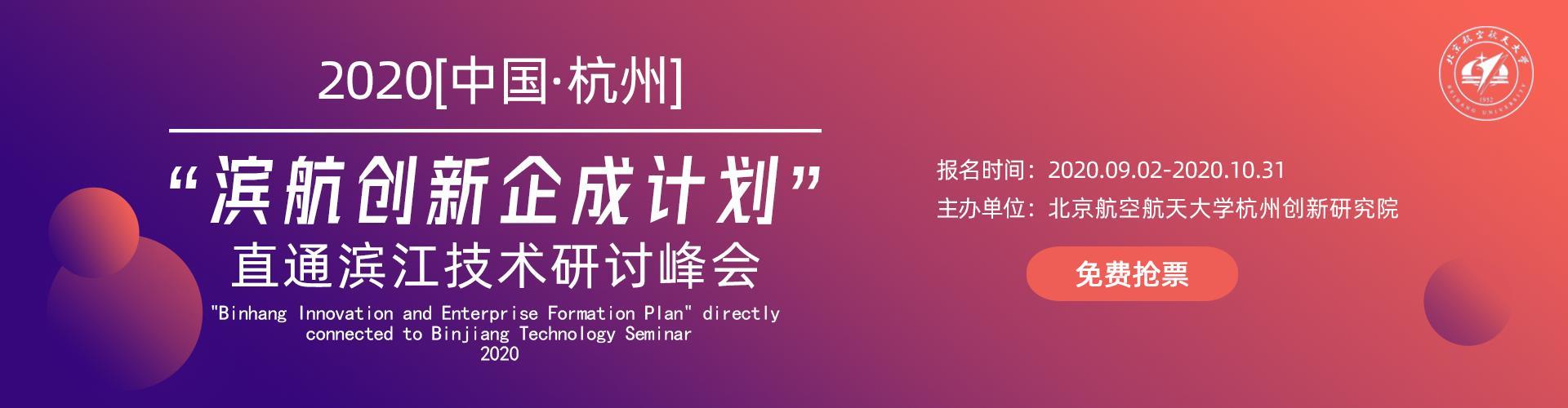 """2020中国·杭州""""滨航创新企成计划""""直通滨江技术研讨峰会"""