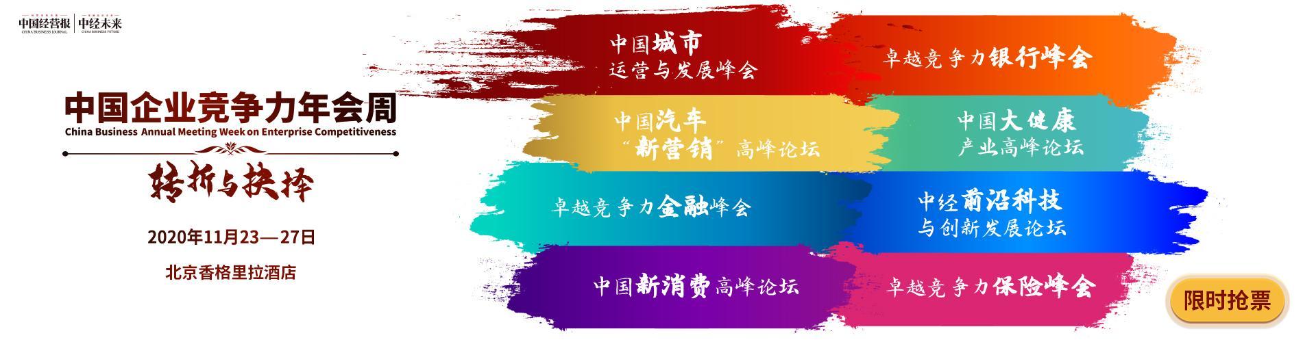 转折与抉择—2020中国企业竞争力年会周