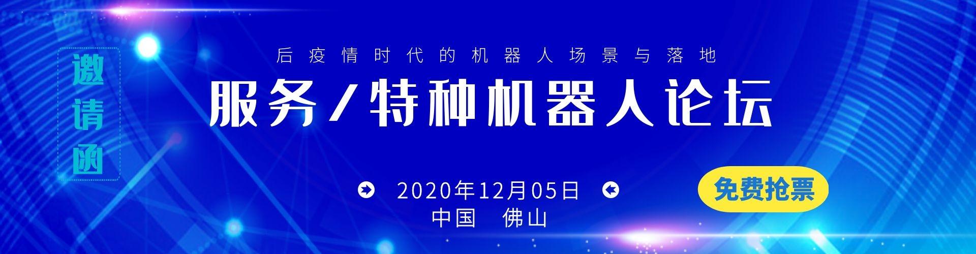 2020中国佛山服务·特种机器人论坛
