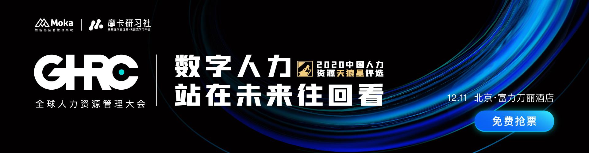数字人力●站在未来往回看 2020全球人力资源管理大会 【北京会场】