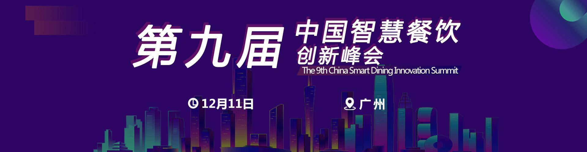 第九届中国智慧餐饮创新峰会