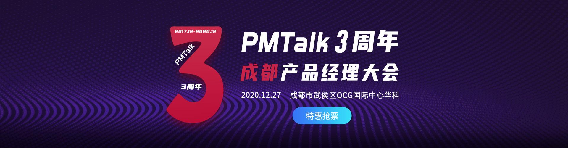 PMTalk3周年全国产品经理大会-成都站
