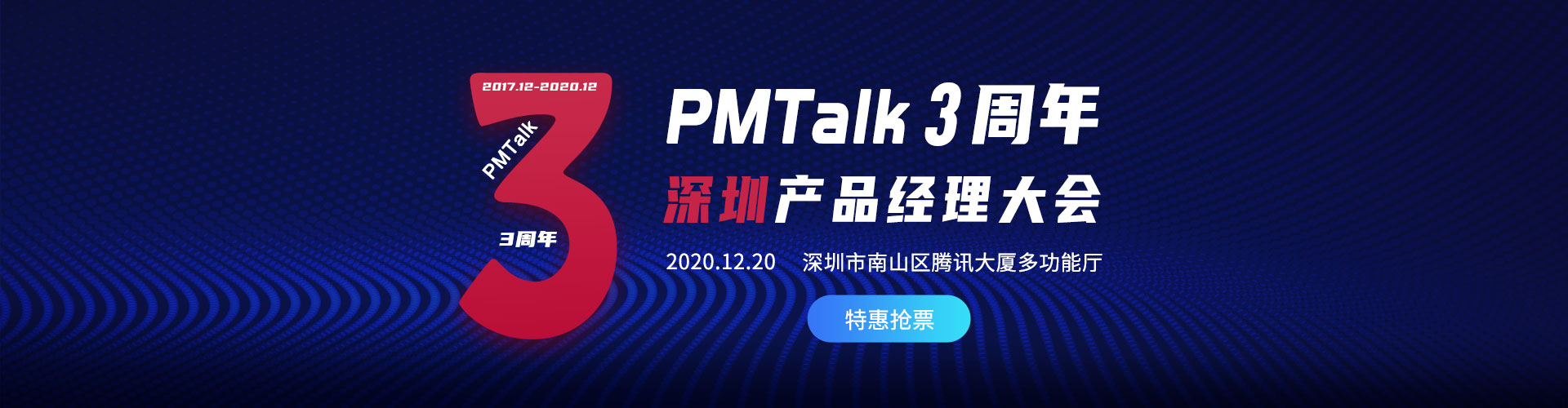 PMTalk3周年全国产品经理大会-深圳站