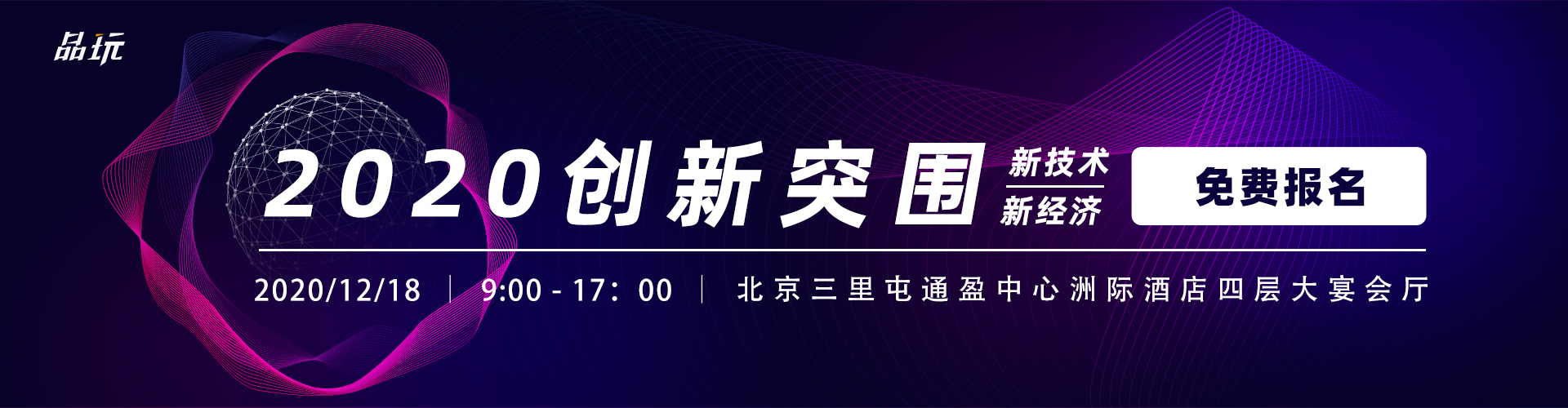 2020科技创新者大会