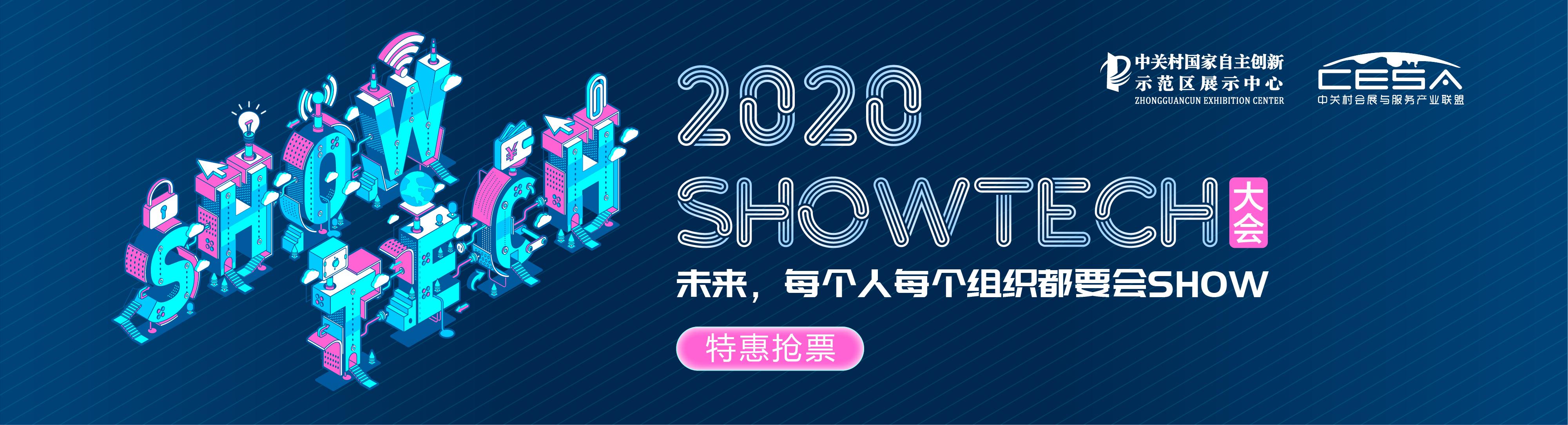 2020 SHOWTWCH 大会