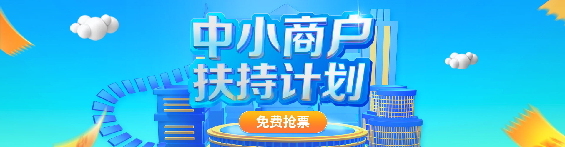 58同城|【百万曝光】中小商户扶持计划
