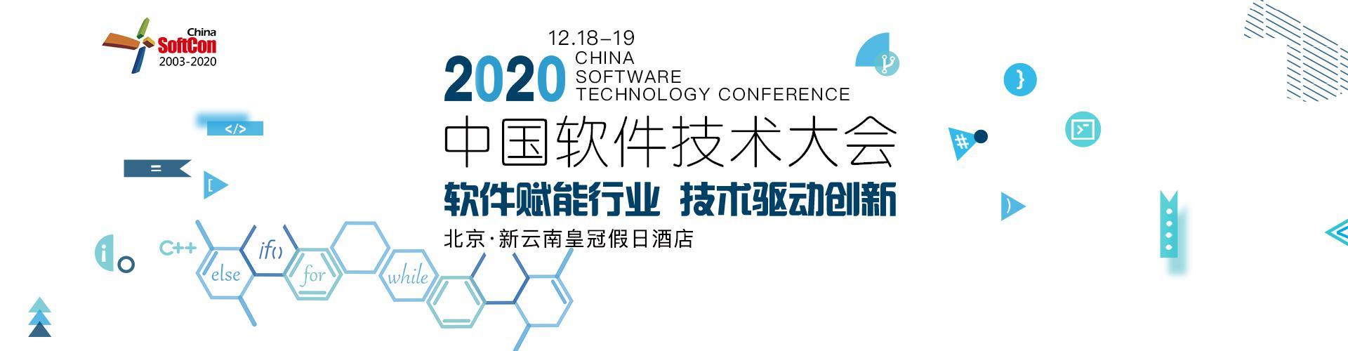 2020中国软件技术大会,本届峰会采用现场峰会和云上峰会同时举办的形式!