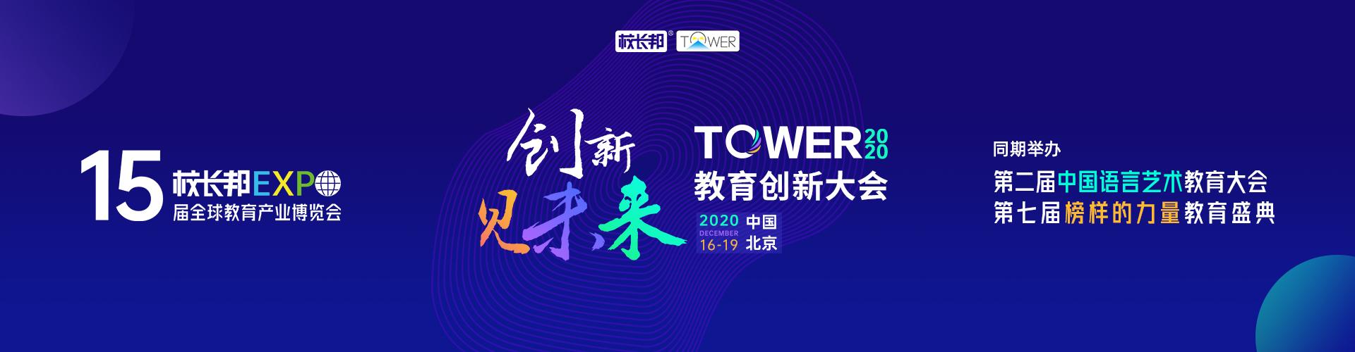 2020TOWER教育创新大会