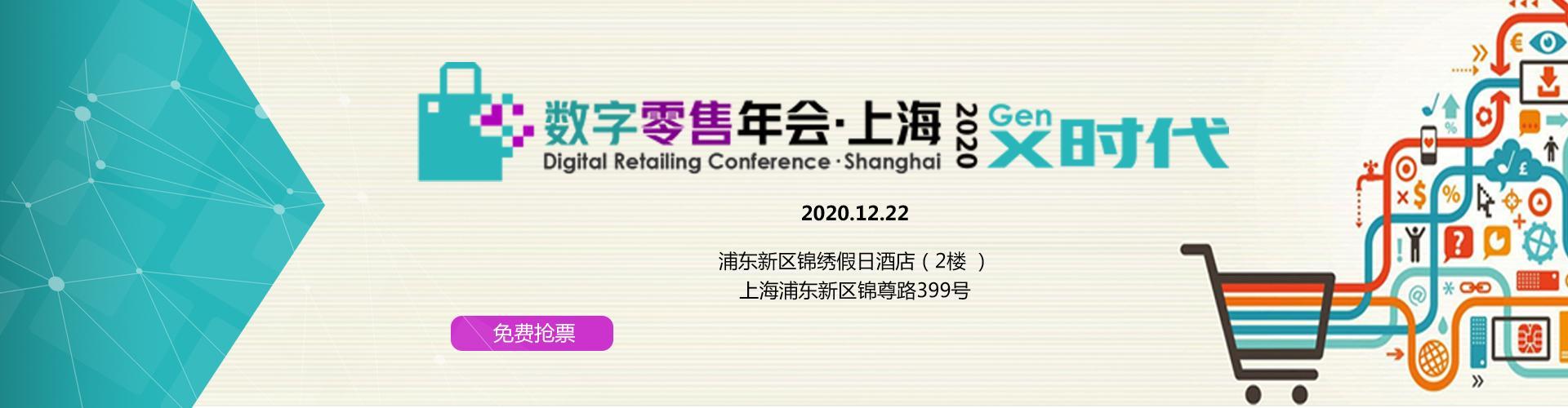 数字零售年会2020.12.22 上海
