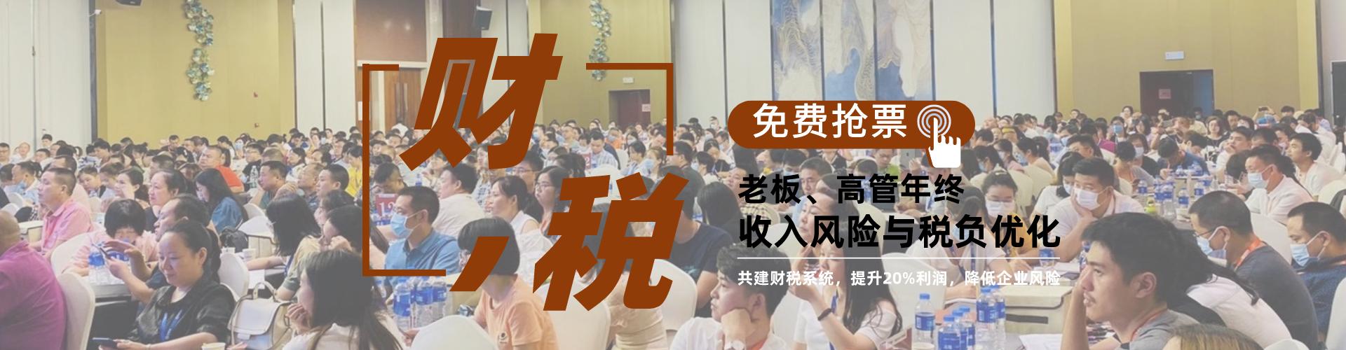 老板、高管【年终收入风险】与【税负优化】12月10日干货来袭!
