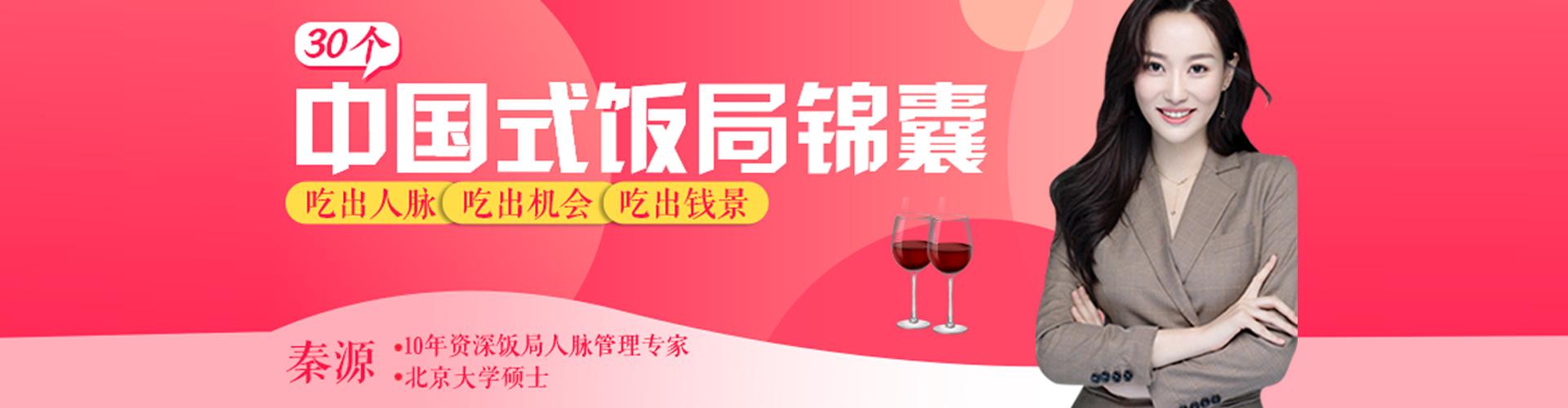 30个中国式饭局锦囊:让你轻松吃出好人脉、吃出好机会、吃出好钱景!