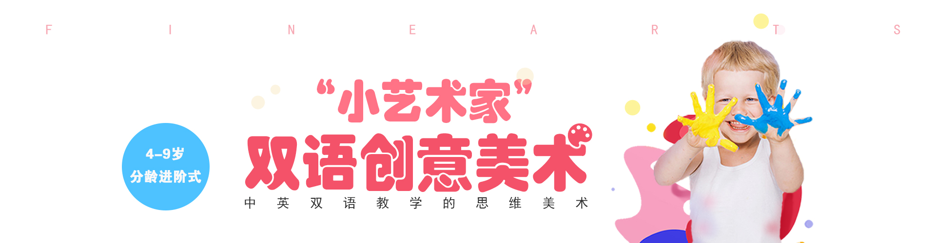 """青少年商学院""""双语创意美术直播课""""适合4—9岁孩子学习的中英双语思维美术课!快来报名吧!"""