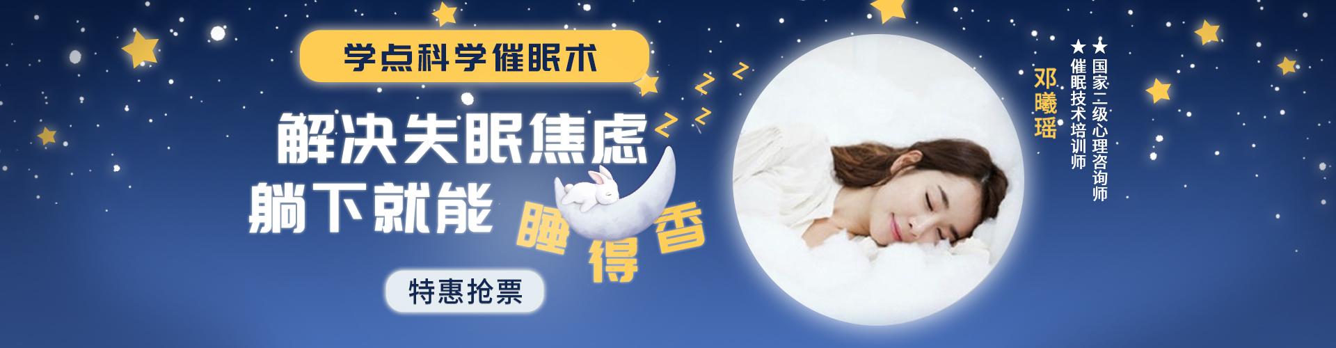 学点科学催眠术:解决失眠焦虑,躺下就能睡得香