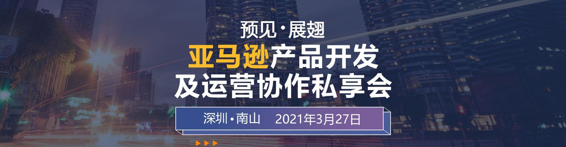 【3月27日】亚马逊产品开发及运营协作私享会