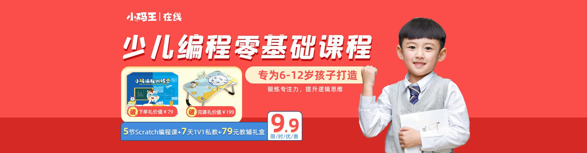 小码王在线专为6—12岁孩子打造:5节编程课+7天1V1辅导+79元教辅礼盒,完课更有精美礼品赠送!